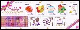 ハッピーグリーティング2015(82円)