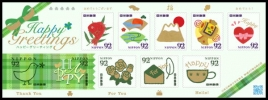 ハッピーグリーティング2015(92円)