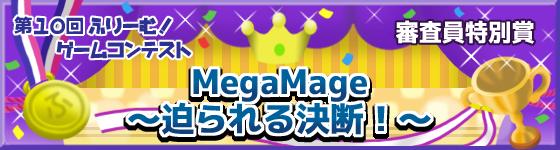 第10回ゲームコンテスト 受賞バナー 審査員特別賞 MegaMage ~迫られる決断!~