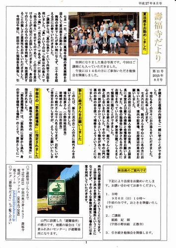 20150807新聞1