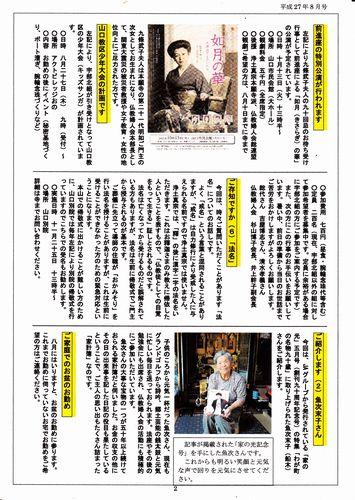 20150807新聞2