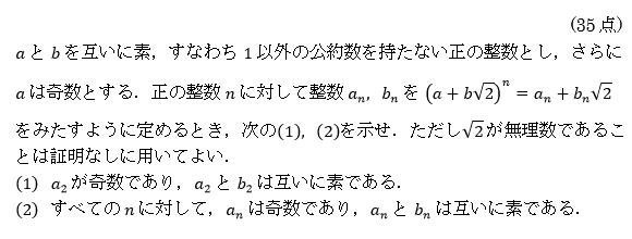 kyodai_2009_math_q6.png