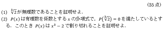 kyodai_2012_math_q4.png