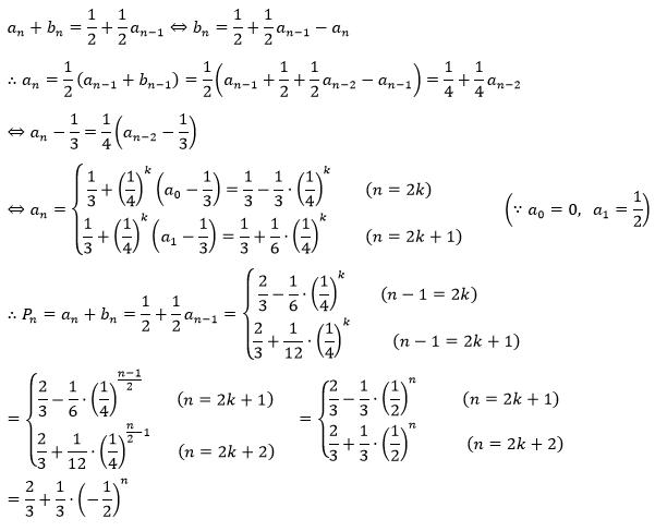 kyodai_2015_math_a6_3.png