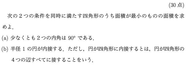 kyodai_2015_math_q2.png