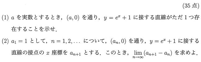 kyodai_2015_math_q3.png