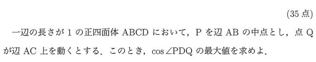 kyodai_2015_math_q4.png