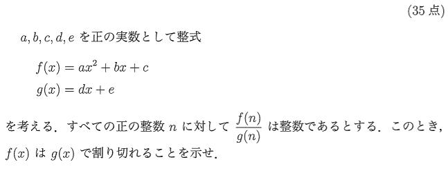kyodai_2015_math_q5.png