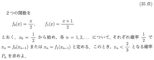kyodai_2015_math_q6.png