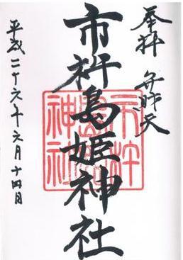 市杵島姫神社 朱印