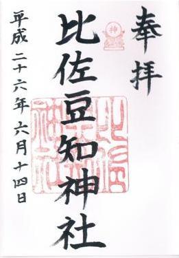 比佐豆知神社 朱印