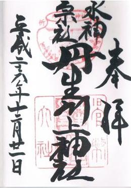 丹生川上 中社