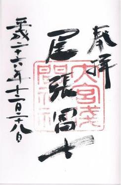 大宮浅間神社