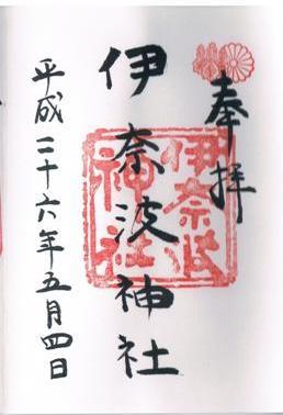 伊奈波神社 朱印