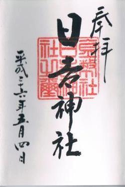 日吉神社 朱印