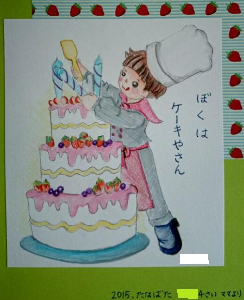 ぼくはケーキやさん