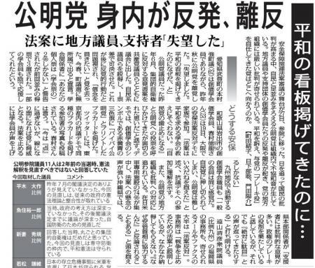 Mainichi-20150728-01.jpg