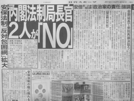 NikkanSports_20150623.jpg