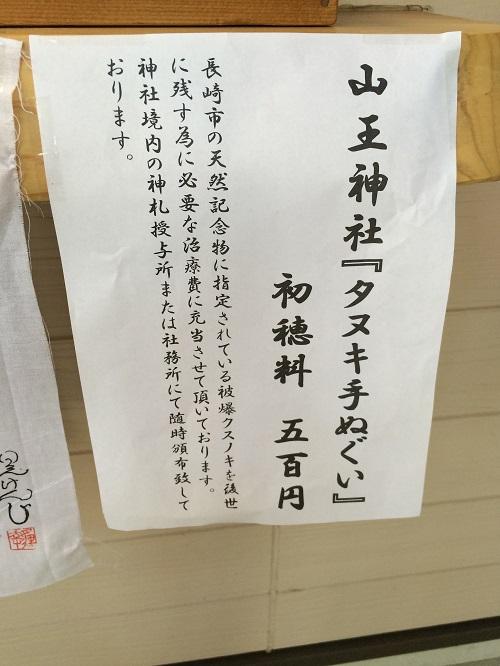 山王神社13