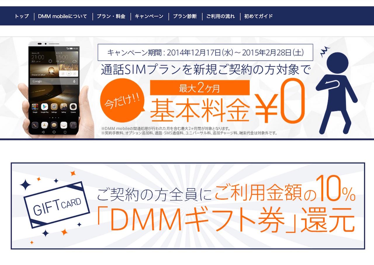 DMM mobile SIM6