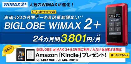 【BIGLOBE】WiMAX 2+3