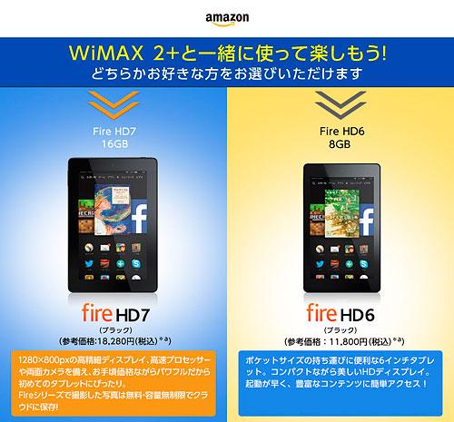 【BIGLOBE】WiMAX 2+5