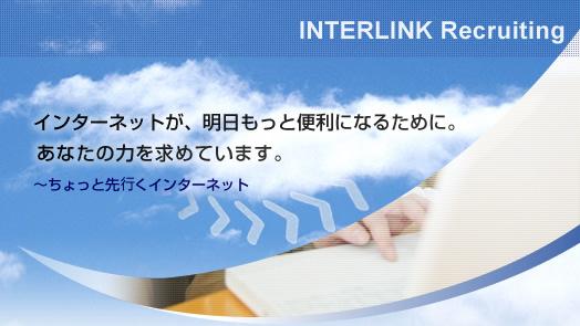 インターリンク5