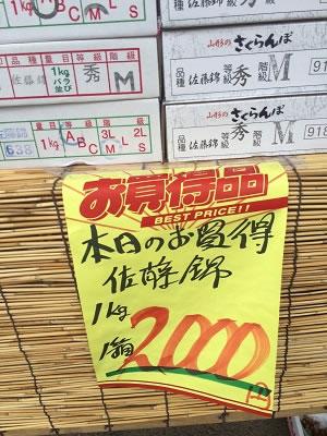 さくらんぼ2000円