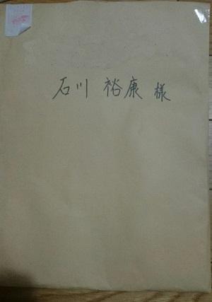 恐怖の封筒1