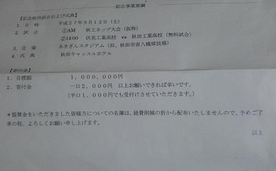恐怖の封筒2