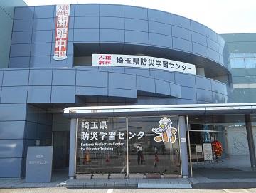 ①埼玉県防災学習センター外観
