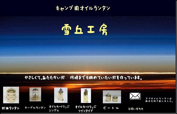 yukioka01