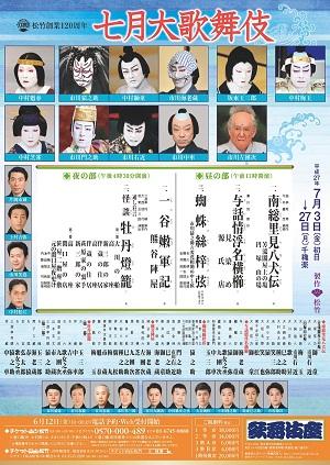 kabukiza_201507fff[1]