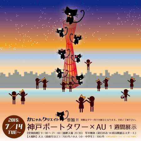 2015pre神戸ポートタワー展示
