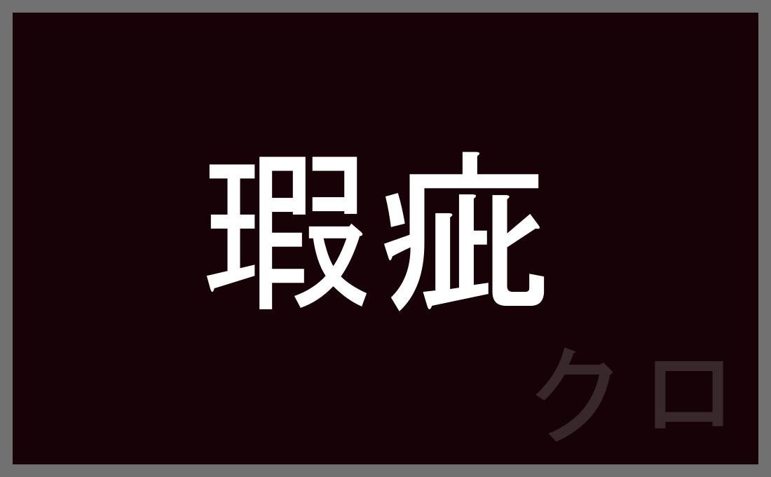 法的な瑕疵の存在→クロ?