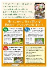 展示チラシ谷尾美2/うら