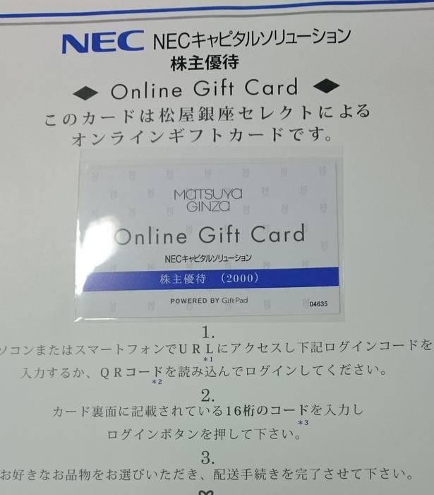 NECキャピタル 201503