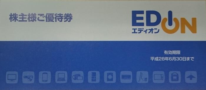 201503 エディオン