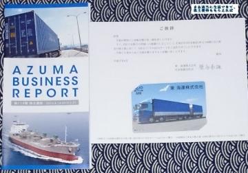 東海運 クオカード500 201503