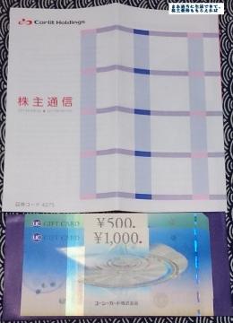 カーリットHD ギフトカード1500 201503