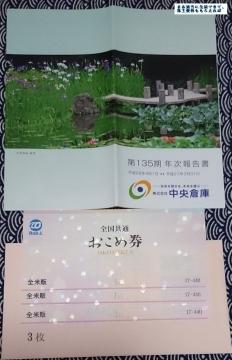 中央倉庫 お米券3枚 201503