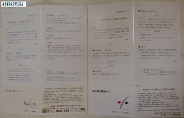 シーマ 株主優待カード 201503