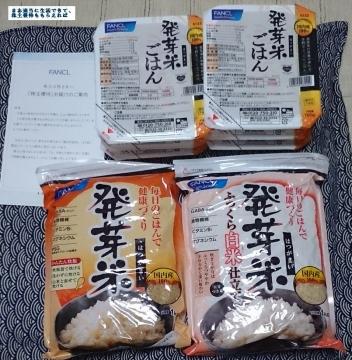 ファンケル 優待 発芽米 201503