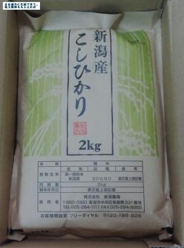 FJネクスト お米2kg 201503