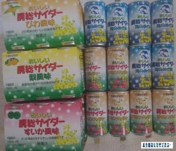 ジャパンフーズ サイダーセット02 201503