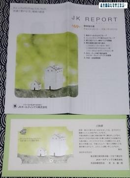 JK HD クオカード 201503