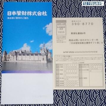 日本管財 優待案内 201503