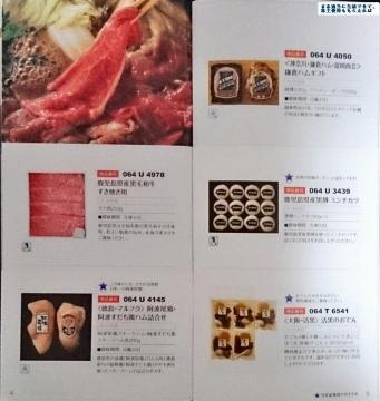 日本管財 カタログ04 201503