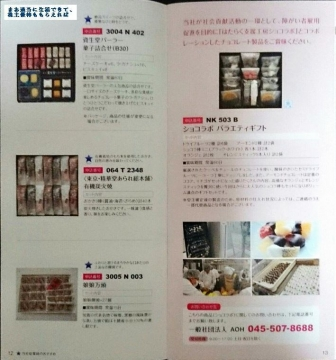 日本管財 カタログ12 201503