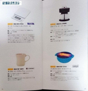 日本管財 カタログ16 201503